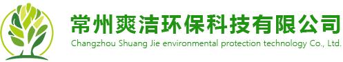 常州爽洁环保科技有限公司
